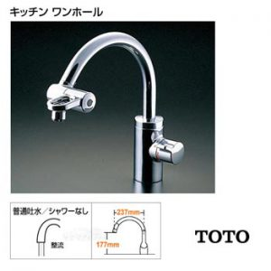 Vòi rửa bát nóng lạnh TOTO TKF51PN (Nhập khẩu Nhật Bản)