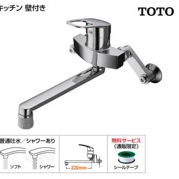 Vòi rửa bát nóng lạnh TOTO TKGG30EC (Nhập khẩu Nhật Bản) 1